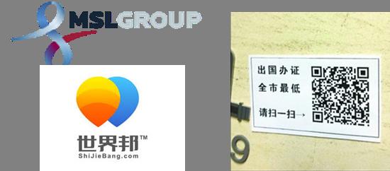 Shijiebang - Going Old School 2.0- Logo